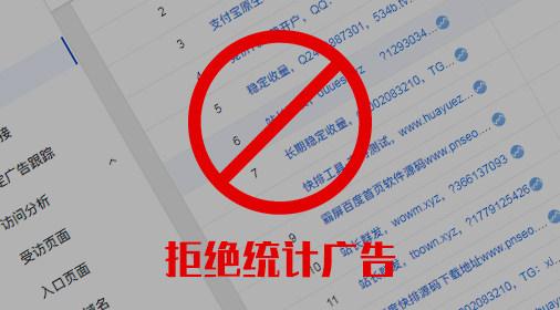 杜绝站长统计(baidu、cnzz)数据被各种广告骚扰