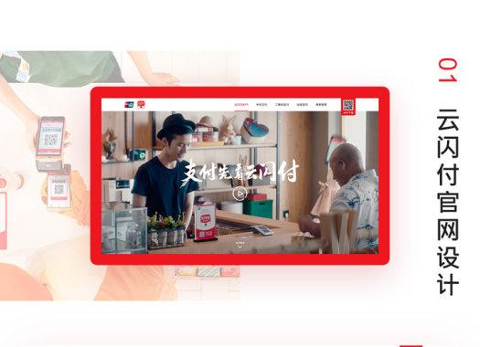 中国银联云闪付官网设计开发