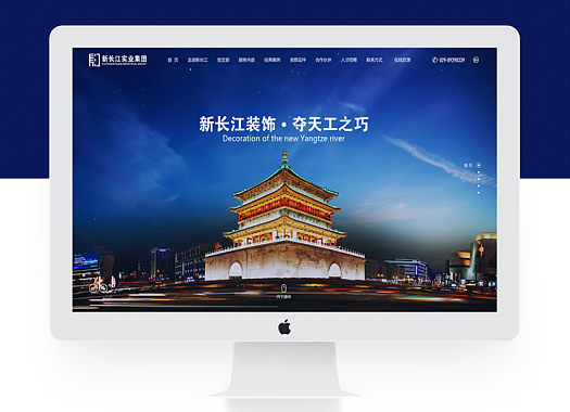 实业集团网站建设开发