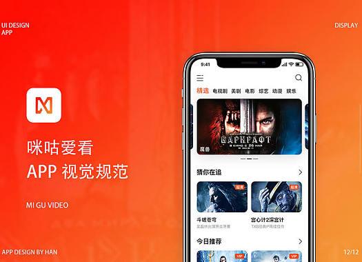 视频电影APP平台开发