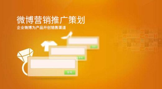 微博营销推广策划