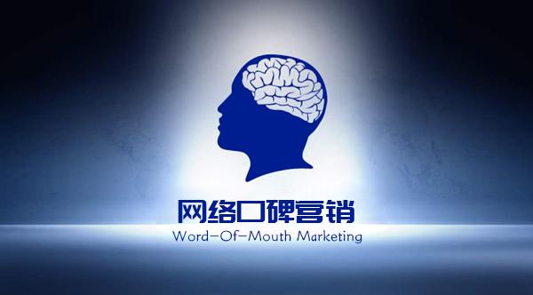 口碑营销解决方案,口碑营销推广方案,网络口碑营销,口碑营销,口碑营销推广