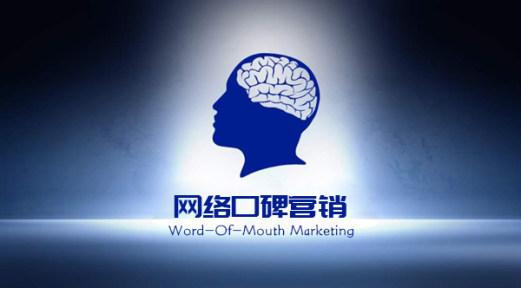 网络口碑营销推广