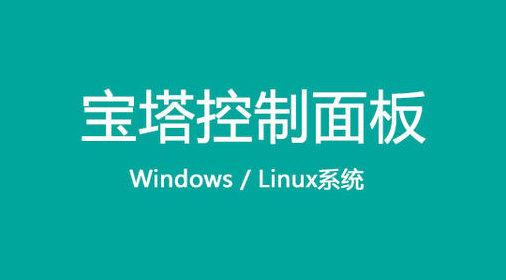 阿里云ECS服务器安装宝塔面板操作教程