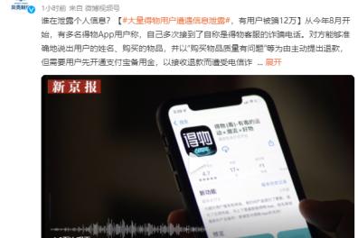 得物 App 大量用户信息被泄露,有用户被骗 12 万元