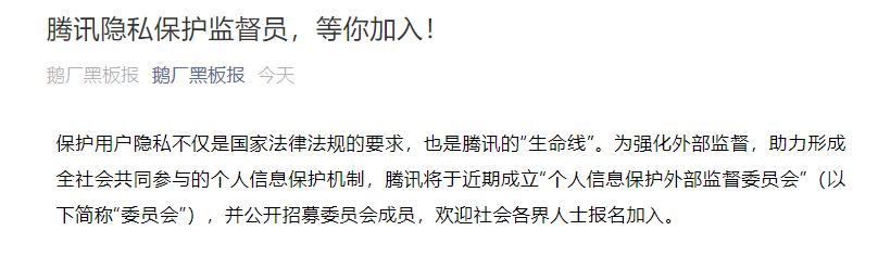 """腾讯宣布将成立""""个人信息保护外部监督委员会"""":成员公开招募在今日开启"""