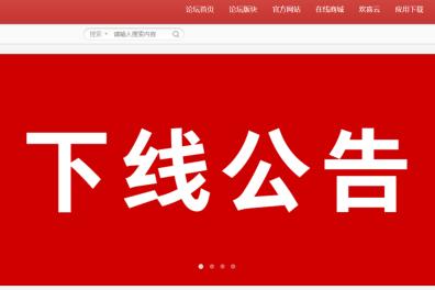 锤子论坛宣布 11 月 15 日起停止服务及运营,明日起停止新用户注册